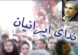 حزب ندای ایرانیان
